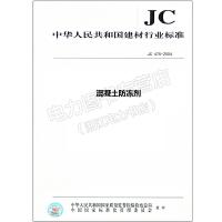 混凝土防冻剂(JC475-2004)代替(JC475-1992 1996)(1-14)