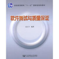 【二手旧书8成新】软件测试与质量保证 袁玉宇 9787563515967