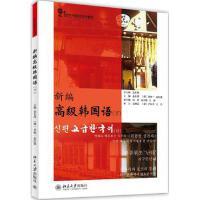 【二手旧书8成新】新编高级韩国语(下 金长善 等 9787301242407