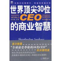 世界顶尖30位CEO的商业智慧(重报图书)