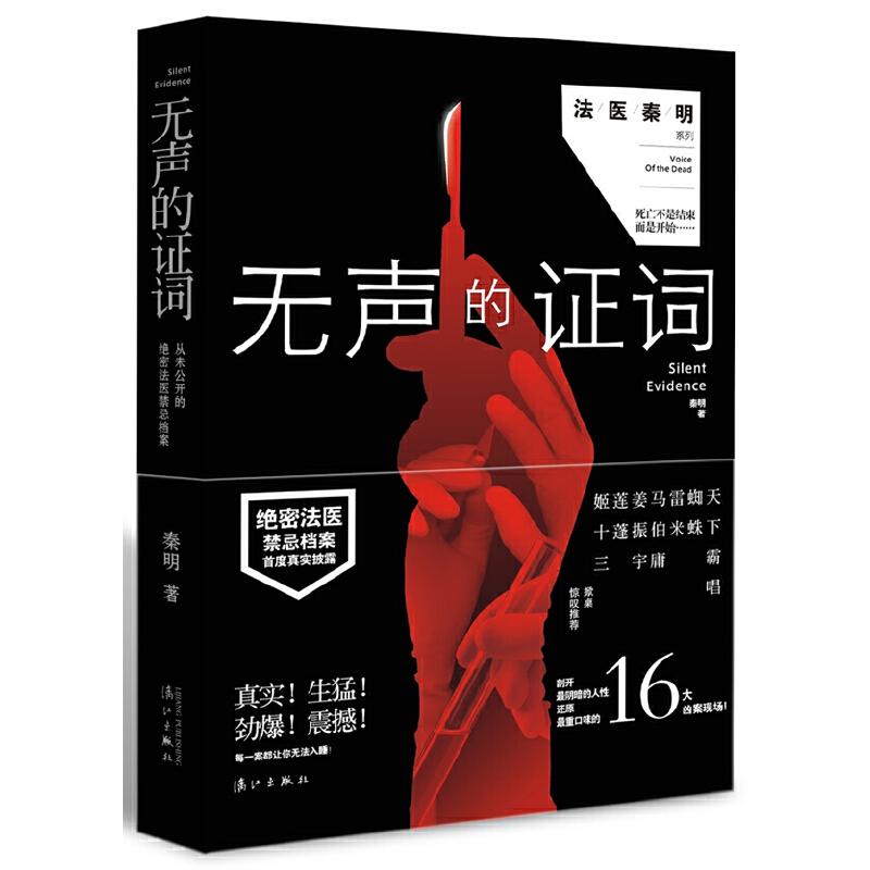 无声的证词:法医秦明系列第二季