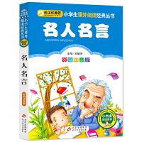 名人名言(彩图注音版)小学生语文新课标必读丛书