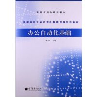 高等学校大学计算机基础课程系列:办公自动化基础 胡玉娟高 9787040378054