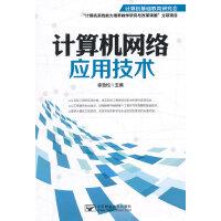 【二手旧书8成新】计算机网络应用技术 徐劲松 9787563542826