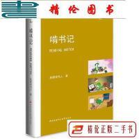 【二手9成新】啃书记 /抚顺读书人(张立辉) 中央广播电视大学出