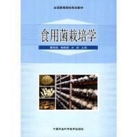 【二手书9成新】 食用菌栽培学 暴增海 中国农业科技出版社 9787511600998