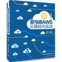 亚马逊AWS云基础与实战
