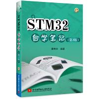 STM32自学笔记(第3版)