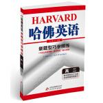 哈佛英语 新题型巧学精练 高二(2020年适用)