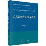 公共管理专业英文教程