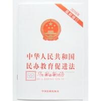 正版现货 中华人民共和国民办教育促进法 含草案说明 中国法制出版社