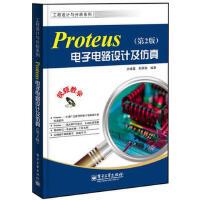 【二手旧书8成新】Proteus电子电路设计及仿真(第2版(含 许维蓥, 郑荣焕 9787121221347