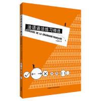 【二手旧书8成新】法语语法练习精选(19新 冯百才 9787560028408