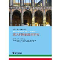 意大利基础教育研究(中国―意大利教育研究丛书)