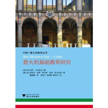 意大利基础教育研究(中国—意大利教育研究丛书)