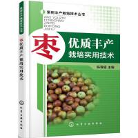 枣优质丰产栽培实用技术