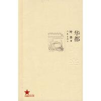 【RT5】华都 叶辛 作家出版社 9787506346559