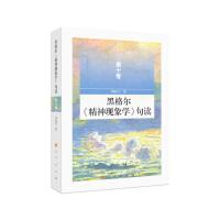 【人民出版社】黑格尔《精神现象学》句读 第十卷
