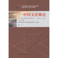 【二手旧书8成新】 中国文化概论(2015年版自学考试教材 王宁 9787513556620