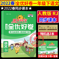 阳光同学同步阅读素养测试一年级下册小学语文RJ人教版2020春部编版