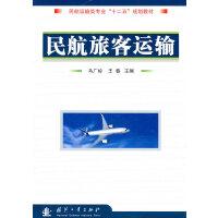【二手旧书8成新】民航旅客运输 马广岭 等 9787118073171