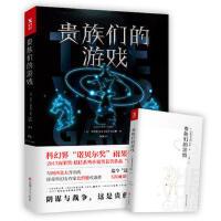 【二手旧书8成新】贵族们的游戏 (美) 洛伊斯・麦克马斯特・比约德 9787541148323