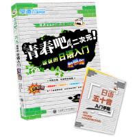 (漫迷饭饭的日语学习记)青春吧,二次元!――饭饭的日语入门校园篇
