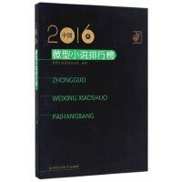 2016年中国微型小说排行榜