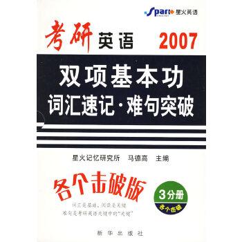 2007 考研英语双项基本功词汇速记·难句突破(3分册)