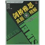 【DD】剑桥雅思真题精解(3) 黄若妤 外语教学与研究出版社 9787560054124