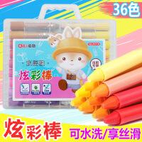 12色炫彩棒36色水溶性旋转画笔蜡笔油画棒儿童绘画棒重彩棒学生
