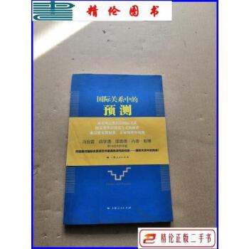 【二手9成新】国际关系中的预测:理论与实践