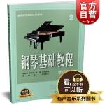a 钢琴基础教程2 修订版 钢基2全新升级版 高师2有声音乐系列图书 扫二维码配合app学琴 钢琴经典教材乐谱全面升级