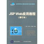 JSP Web应用教程(修订本)(高等学校计算机科学与技术教材)