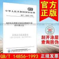 GB/T 14856-1993海岸电台高频无线电话频道干扰的计算方法