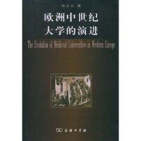 欧洲中世纪大学的演进 宋文红 商务印书馆