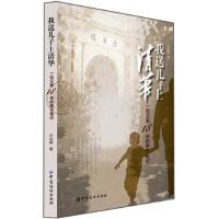 【二手旧书九成新】我送儿子上清华:一位父亲18年的教子笔记 兰永辉,张永俊 中国纺织出版社 9787506481366