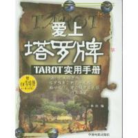【正版二手书9成新左右】爱上塔罗牌:PTAROT实用手册(赠经典伟特牌78张)9787106020521