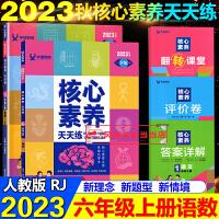 核心素养天天练六年级上语文数学上册全2本人教版2021秋同步训练辅导资料