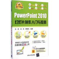 PowerPoint 2010幻灯片制作入门与提高(配光盘)(软件入门与提高丛书)