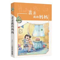 黄蓓佳儿童文学系列・亲亲我的妈妈