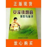 【二手旧书9成新】安溪铁观音制作与品评(一版一印)(内有划线)