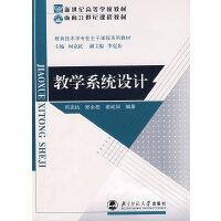 【二手书8成新】新世纪:教学系统设计(何克抗 何克抗著 9787303063291