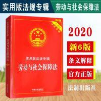 正版现货 2020实用版法规专辑劳动与社会保障法(新6版)法制出版社9787521606881 法律法规条文解释