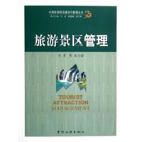 【二手书9成新】 旅游景区管理 马勇,李玺 中国旅游出版社 9787503227134