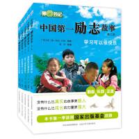 中国第一励志故事 第二季(5本全套)(孝顺、坚强、勇敢、自信、担当、责任、宽容……送给孩子的精神礼物 )