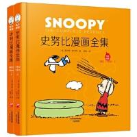 史努比系列:史努比漫画全集:1965~1966(全二册)(中英双语对照, 超大开本精装典藏)