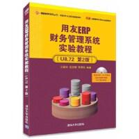 用友ERP财务管理系统实验教程(U8.72 第2版)(教材) 王新玲、吕志明、苏秀花 9787302425649