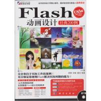 【二手书9成新】 Flash CS5动画设计经典200例(附DVD光盘1张) 胡娜,徐敏,唐龙 科学出版社 97870