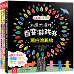 创意大爆炸百变游戏书(全3册)